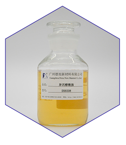 异丙醇酰胺