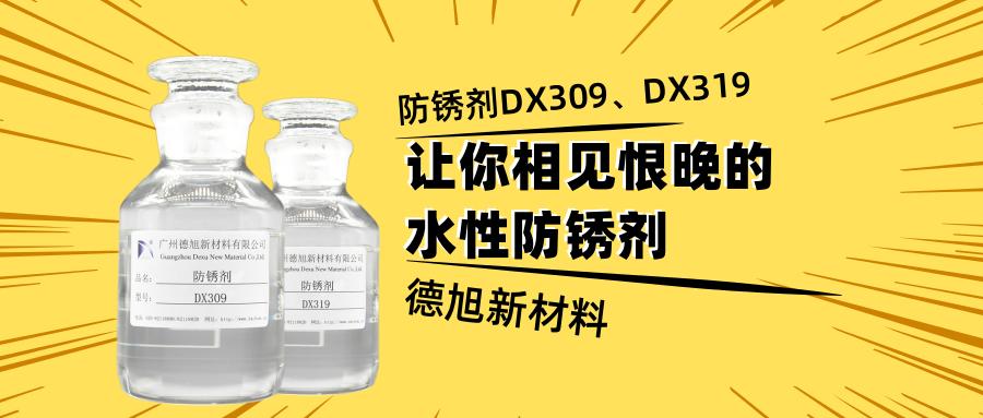 防銹劑DX309、DX319|讓你相見恨晚的水性防銹劑