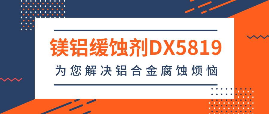 有了鎂鋁緩蝕劑DX5819,鋁合金腐蝕還怕搞不定?